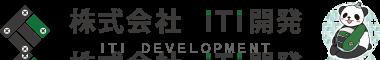 株式会社ITI開発 ロゴ